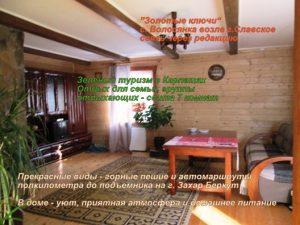 Зеленый отдых в доме Золотые ключи