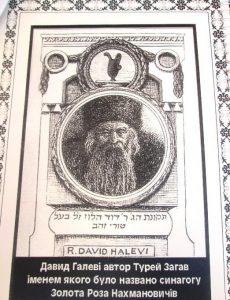 R David Halevi