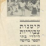 Летние лагеря для детей хайфских школ в 1946 году
