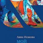 Анна Исакова и ее Израиль. Часть 2