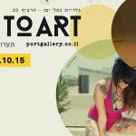 Новая выставка PhotoArt в Port Gallery в Яффо — с 3 сентября по 10 октября