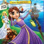 Суккот 2016 в Хайфе. Бесплатные фильмы для детей