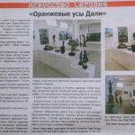 Хайфская выставка в духе сюрреализма