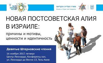 shtern_conference