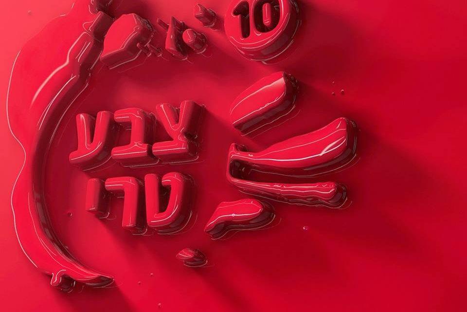 «Свежая краска» — это всегда свежие идеи! Выставка «Свежая краска» в Тель-Авиве