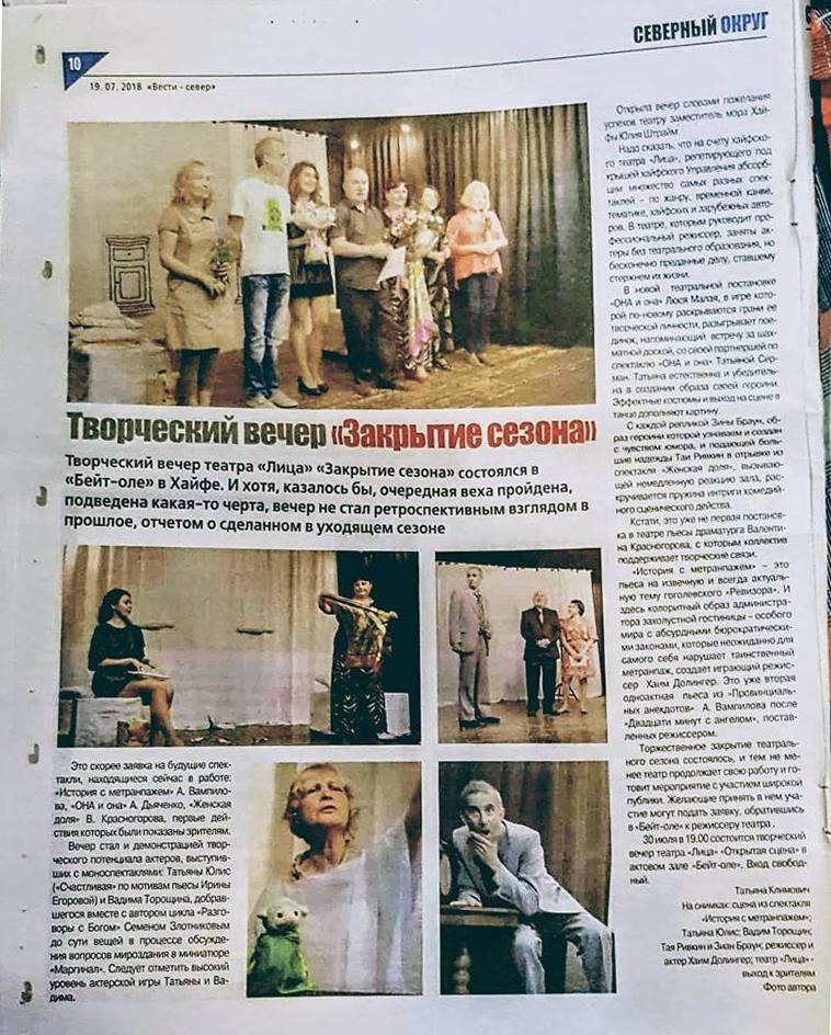 Творческий вечер театра «Лица» «Закрытие сезона»