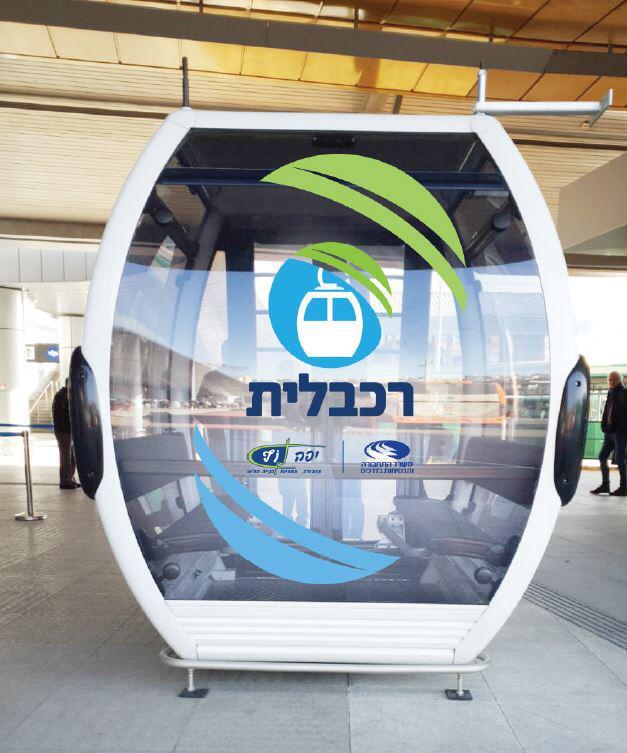 Новый вид общественного транспорта в Хайфе. Вскоре — над городом на фуникулере