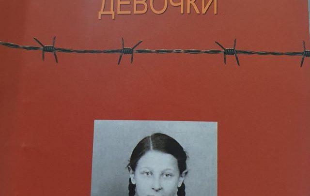 Дневник львовской Анны Франк