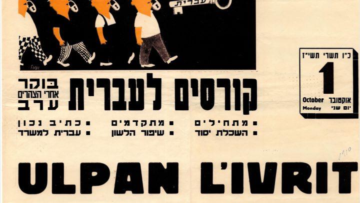 «Я — Хайфовчанин» — выставка в городском музее Хайфы с 25.6 до 4.11.2020