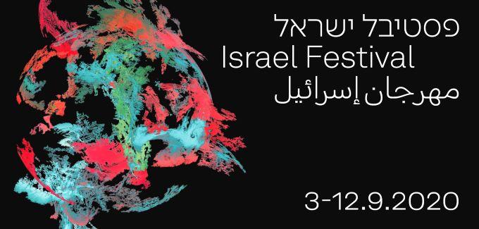 59-й Фестиваль Израиля в Иерусалиме объявил о новых датах – с 3 по 12 сентября 2020 года