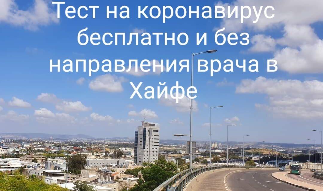 На этой неделе 11–15 октября в Хайфе, Кирьят Хаиме и Нешере бесплатный тест на коронавирус без направления врача