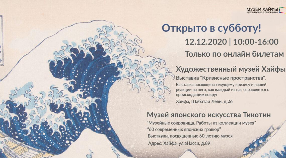 Открытие двух музеев только на один день! Суббота 12.12.20 с 10:00 до 16:00