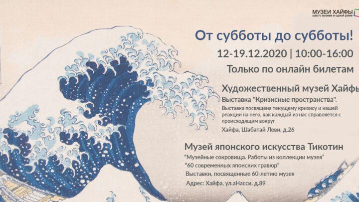 Открытие двух музеев только на одну неделю: 12-19.12.2020 | 10:00-16:00