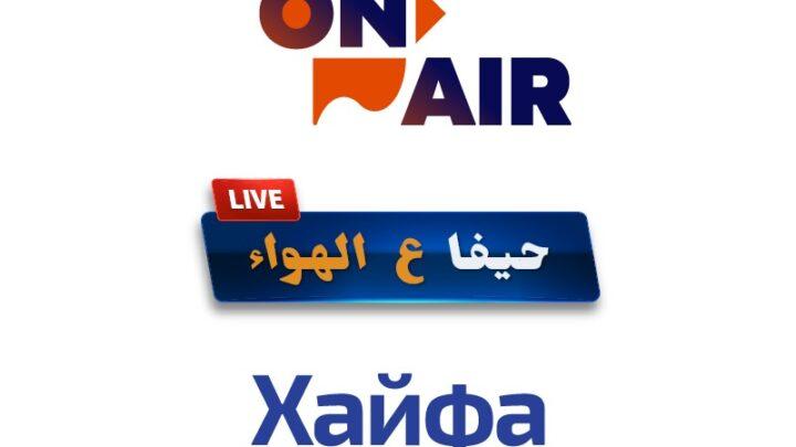 С этой недели: «Хайфа в прямом эфире» на трех языках