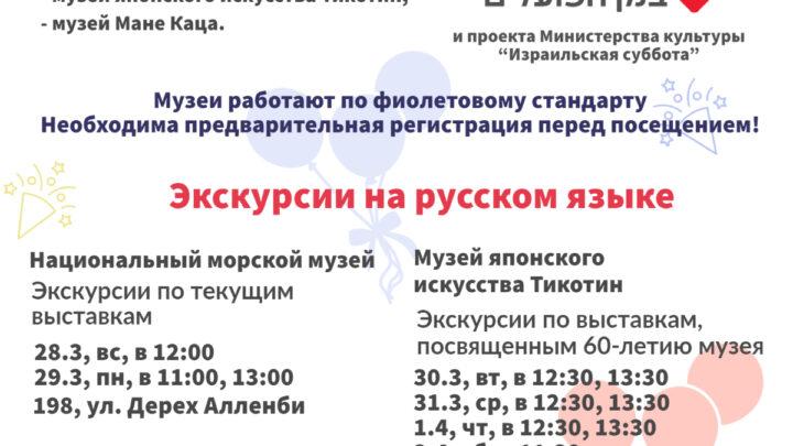 Песах 2021 в музеях Хайфы. Бесплатный вход в музеи Хайфы с 27.03 по 3.04