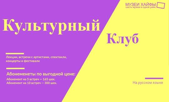 Культурный клуб на русском языке в музеях Хайфы