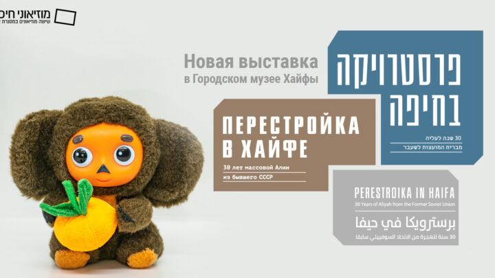 «Перестройка в Хайфе: 30 лет алии из бывшего СССР». Новая выставка в Музее города Хайфы